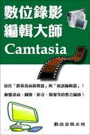 數位錄影編輯大師ーCamtasia
