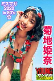 菊地姫奈 ミスマガ2020in80's/3 ヤンマガデジタル写真集【電子書籍】[ 菊地姫奈 ]