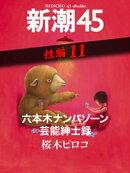 六本木ナンパゾーン芸能紳士録ー新潮45 eBooklet 性編11