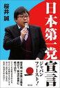 日本第一党宣言【電子書籍】[ 桜井誠 ]
