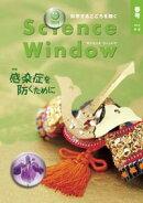 Science Window 2015年春号(4-6月号)/9巻1号
