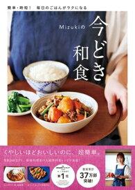 Mizukiの今どき和食【電子書籍】[ Mizuki ]