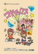 小山あかり「コヤマックス」CD曲集