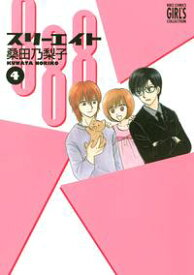 888 スリーエイト (4)【電子書籍】[ 桑田乃梨子 ]