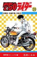 750ライダー【週刊少年チャンピオン版】 20
