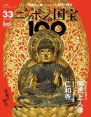 週刊ニッポンの国宝100 Vol.33