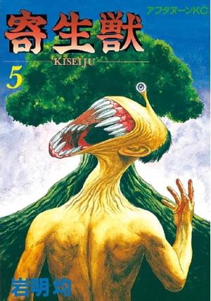 寄生獣5巻【電子書籍】[ 岩明均 ]