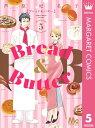 Bread&Butter 5【電子書籍】[ 芦原妃名子 ]