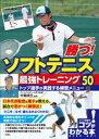 勝つ!ソフトテニス 最強トレーニング50 トップ選手が実践する練習メニュー【電子書籍】[ 中堀成生 ]