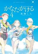 かなたかける(4)