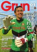 月刊グラン 2013年1月号