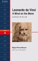 Leonardo da Vinci A Mind on the Move レオナルド・ダ・ヴィンチ