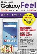 ゼロからはじめる ドコモ Galaxy Feel SC-04J スマートガイド