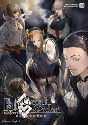 Fate/Grand Order コミックアラカルト XI【電子書籍】[ TYPEーMOON ]