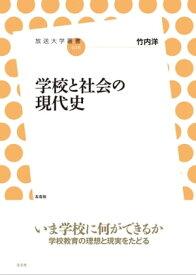学校と社会の現代史【電子書籍】[ 竹内 洋 ]