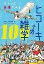 ちょっと自慢できる ヒコーキの雑学100【電子書籍】[ チャーリィ 古庄 ]