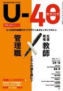 総合教育技術 増刊 U-40教育技術