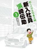 釣りバカ日誌番外編 新入社員 浜崎伝助(3)