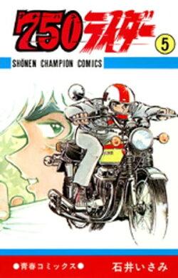 750ライダー【週刊少年チャンピオン版】 5