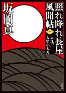 照れ降れ長屋風聞帖 : 1 大江戸人情小太刀 〈新装版〉