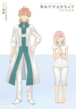 Fate/Grand Order カルデアスクラップ 中谷作品集【電子書籍】[ TYPEーMOON ]