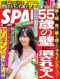 SPA! 2018年 07/03 号【電子書籍】