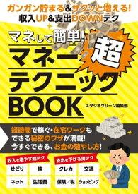 マネして簡単! マネー超テクニックBOOK【電子書籍】[ スタジオグリーン編集部 ]