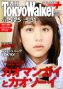 週刊 東京ウォーカー+ 2017年No.21 (5月24日発行)【電子書籍】[ TokyoWalker編集部 ]