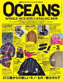 OCEANS(オーシャンズ) 2019年3月号