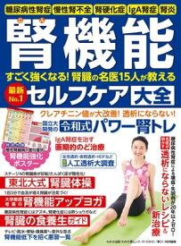 わかさ夢MOOK110 腎機能セルフケア大全【電子書籍】[ わかさ・夢21編集部 ]