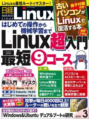 日経Linux(リナックス) 2019年3月号 [雑誌]【電子書籍】