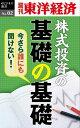 今さら誰にも聞けない株式投資の基礎の基礎週刊東洋経済eビジネス新書No.02【電子書籍】