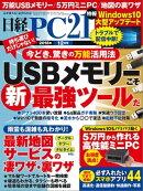 日経PC21(ピーシーニジュウイチ) 2018年12月号 [雑誌]