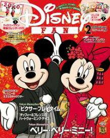 ディズニーファン2020年 2月号【電子書籍】[ ディズニーファン編集部 ]