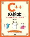 C++の絵本 第2版 C++が好きになる新しい9つの扉【電子書籍】[ 株式会社アンク ]