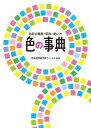 色の事典 色彩の基礎・配色・使い方【電子書籍】[ 色彩活用研究所サミュエル ]