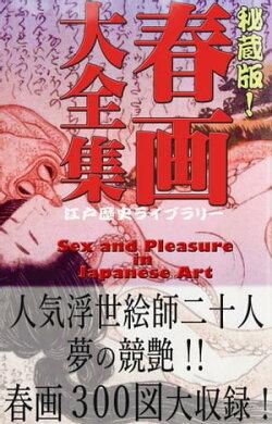 秘蔵版! 春画大全集 ー人気浮世絵師二十人夢の競艶ー(Sex and Pleasure in Japanese Art 春画300図大収録)