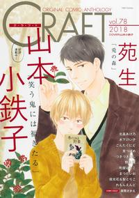 CRAFT vol.78【期間限定】【電子書籍】[ 山本小鉄子 ]