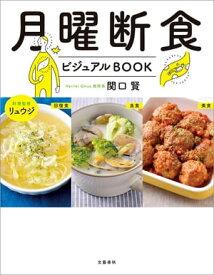 月曜断食ビジュアルBOOK【電子書籍】[ 関口賢 ]