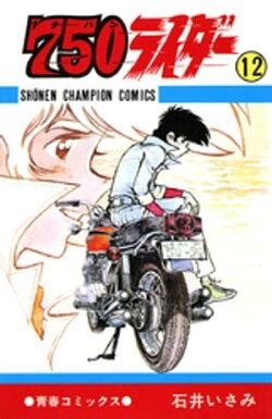750ライダー【週刊少年チャンピオン版】 12
