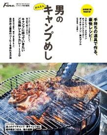 男のかんたんキャンプめし【Fine特別編集】 HINODE MOOK 623【電子書籍】