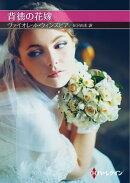 背徳の花嫁