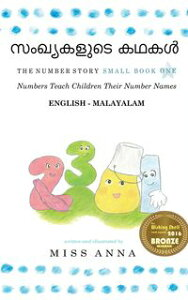 The Number Story 1 ?????????? ????Small Book One English-Malayalam【電子書籍】[ Anna Miss ]