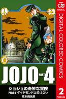 ジョジョの奇妙な冒険 第4部 カラー版 2