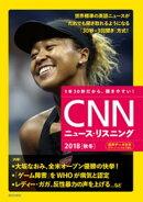 [音声データ付き]CNNニュース・リスニング 2018[秋冬]