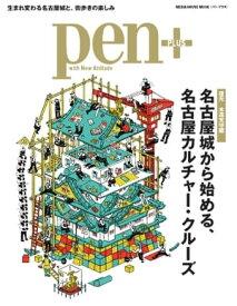 Pen+ 【復元 木造天守閣】 名古屋城から始める、名古屋カルチャー・クルーズ (メディアハウスムック)【電子書籍】