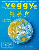 veggy (ベジィ) vol.68 2020年2月号