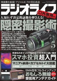 ラジオライフ2021年 5月号【電子書籍】[ ラジオライフ編集部 ]
