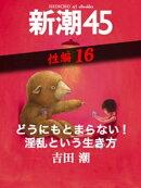 どうにもとまらない!淫乱という生き方ー新潮45 eBooklet 性編16