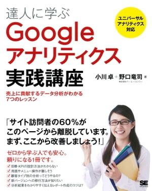 達人に学ぶGoogleアナリティクス実践講座 売上に貢献するデータ分析がわかる7つのレッスン【電子書籍】[ 小川卓 ]